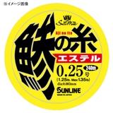 サンライン(SUNLINE) ソルティメイト 鯵の糸 エステル 240m ルアー用ポリエステルライン