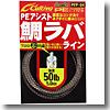 オーナー針 PFP04 PFアシスト 鯛ラバライン