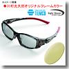 サイトマスター(Sight Master) インテグラルグレーデミプロ