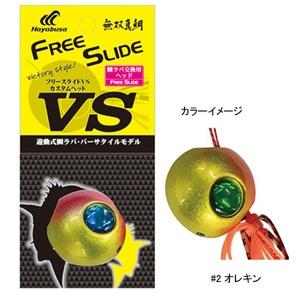 ハヤブサ(Hayabusa) 無双真鯛 フリースライド VSヘッド P563