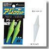 ハヤブサ(Hayabusa) アジング専用キャスティングフロート アジロケット