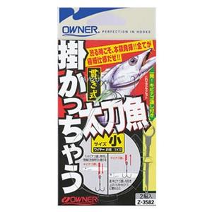 オーナー針 掛かっちゃう太刀魚 33582