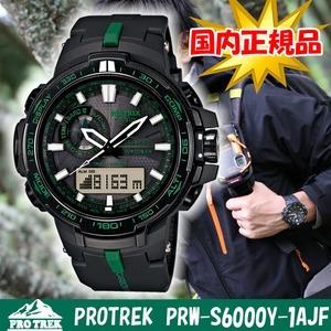 【送料無料】PROTREK(プロトレック) 【国内正規品】PRW-S6000Y-1AJF 10気圧防水 電波ソーラー