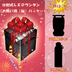ナチュラム 分割式LEDランタン【お買い得(秘)パッケージ】