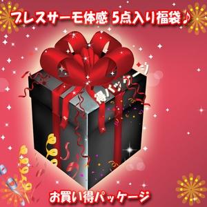 【送料無料】ミズノ(MIZUNO) ブレスサーモ体感 5点入りお楽しみ袋 M レッド 52JH5550