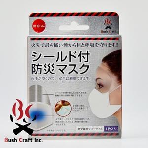 Bush Craft(ブッシュクラフト) 煙・粉塵シールド付き防災マスク 02-01-mask-0003