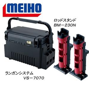 メイホウ(MEIHO) 明邦 ★ランガンシステム VS-7070+ロッドスタンド BM-230N 2本組セット★