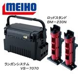 メイホウ(MEIHO) ★ランガンシステム VS-7070&ロッドスタンド BM-230N 2本組(お得なセット)★ ボックスタイプ