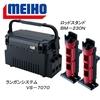 メイホウ(MEIHO) 明邦 ★ランガンシステム VS−7070+ロッドスタンド BM−230N 2本組セット★