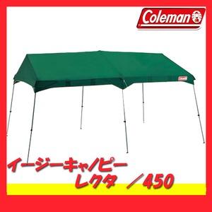 【送料無料】Coleman(コールマン) イージーキャノピーレクタ/450 2000027294