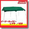 Coleman(コールマン) イージーキャノピーレクタ/450