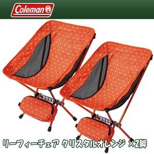 【送料無料】Coleman(コールマン) リーフィーチェアx2脚【お得な2点セット】 クリスタルオレンジ 2000026740
