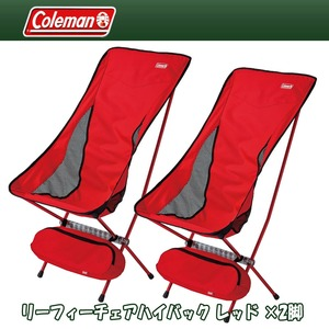Coleman(コールマン)リーフィーチェアハイバック×2脚【お得な2点セット】