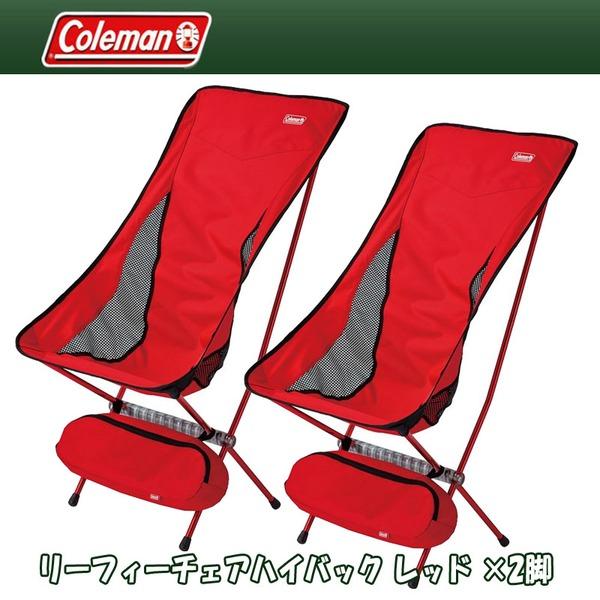Coleman(コールマン) リーフィーチェアハイバック×2脚【お得な2点セット】 2000026742 折り畳みチェア