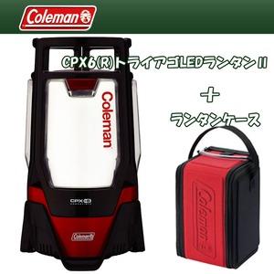 Coleman(コールマン)CPX6(R)トライアゴ LEDランタンII+ランタンケース【お得な2点セット】