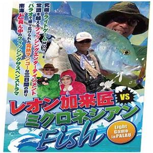 インクスレーベル(INX.label)ライトゲームインパラオ レオンvsミクロネシアンFish