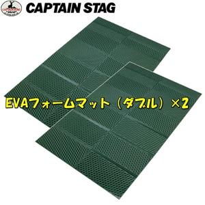 アウトドア&フィッシング ナチュラム【送料無料】キャプテンスタッグ(CAPTAIN STAG) EVAフォームマット(ダブル)x2【お得な2点セット】 UB-3001