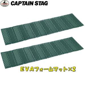 キャプテンスタッグ(CAPTAIN STAG)EVAフォームマット×2【お得な2点セット】