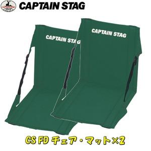 キャプテンスタッグ(CAPTAIN STAG) CS FDチェア・マット×2【お得な2点セット】 M-3335