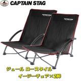 キャプテンスタッグ(CAPTAIN STAG) ジュール ロースタイル イージーチェア×2【お得な2点セット】 UC-1700 座椅子&コンパクトチェア