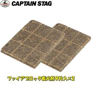 キャプテンスタッグ(CAPTAIN STAG) ファイアブロック着火剤9片入x2【お得な2点セット】 M-6711