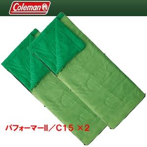 Coleman(コールマン)パフォーマーII/C15 ×2【お得な2点セット】