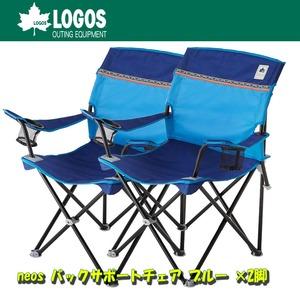 【送料無料】ロゴス(LOGOS) neos バックサポートチェアx2脚【お得な2点セット】 ブルー 73172009