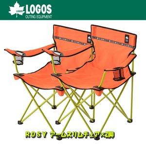 ロゴス(LOGOS)ROSY アームスリムチェア×2脚【お得な2点セット】