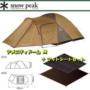 スノーピーク(snow peak)アメニティドーム+アメニティドーム マット・シートセット【2点セット】