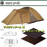 スノーピーク(snow peak) アメニティドーム M+アメニティドーム マット・シートセット【2点セット】 SDE-001R+SET-021 ファミリードームテント