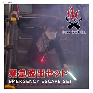 Bush Craft(ブッシュクラフト) 緊急脱出セット EMERGENCY ESCAPE SET イエロー 01-01-orig-0002