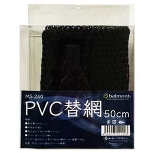 ベルモント(Belmont) PVC替網 50cm MS-240