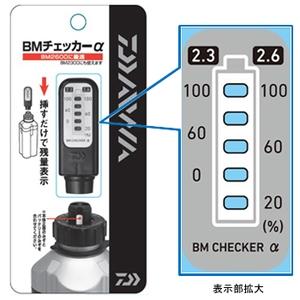 ダイワ(Daiwa) BMチェッカー アルファ 04403705