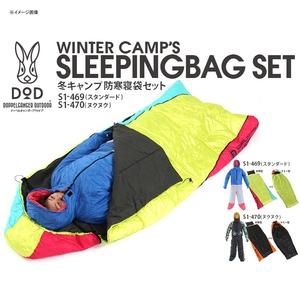【送料無料】D.O.D(ドッペルギャンガーアウトドア) 冬キャンプ防寒寝袋セット カラフル S1-469