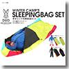 D.O.D(ドッペルギャンガーアウトドア) 冬キャンプ防寒寝袋セット