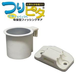 bmojapan(ビーエムオージャパン) つりピタ/カップホルダー(ビス固定ベースセット) BM-B5BB-CP