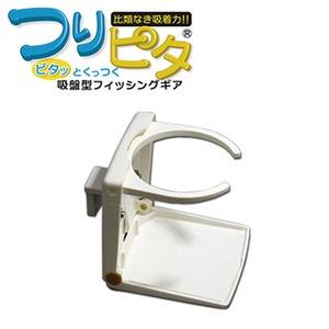bmojapan(ビーエムオージャパン) つりピタ/折畳み式カップホルダー(ベース無し) C13600W-B5MA