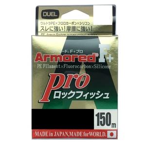 デュエル(DUEL) ARMORED F+ Pro ロックフィッシュ 150m 1号/19lb H4099