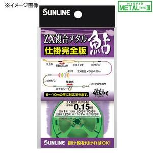 サンライン(SUNLINE) ZX複合メタル鮎仕掛完全版 0.04号