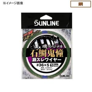 サンライン(SUNLINE)石鯛鬼憧瀬ズレワイヤー 10m