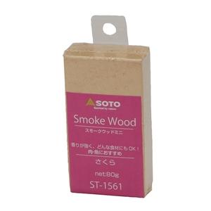 SOTO スモークウッドミニ ST-1561