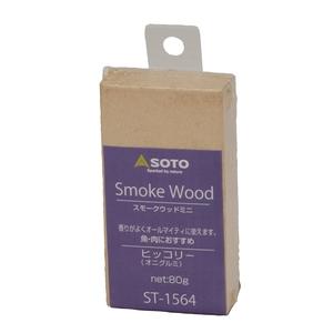 SOTO スモークウッドミニ 85g ヒッコリー ST-1564