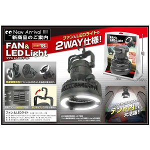 ハック(HAC)ファン&LEDライト