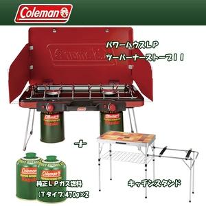 【送料無料】Coleman(コールマン) パワーハウスLPツーバーナーストーブII+モザイクツーウェイキッチンスタンド+ガス燃料x2 レッド 2000021950