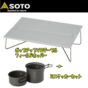SOTO ポップアップソロテーブル フィールドホッパー+ミニクッカーセット