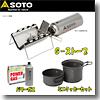 SOTO G−ストーブ+パワーガス+ミニクッカーセット