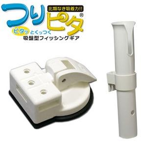 bmojapan(ビーエムオージャパン) つりピタ ロッドホルダー(吸盤ベースセット) BM-RH45N-SET-Q