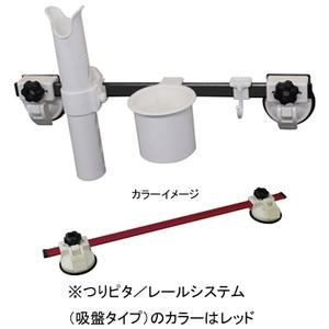 bmojapan(ビーエムオージャパン) つりピタ レールシステム(吸盤タイプ)ベーシックセット BM-QR400-R-SET-01 ロッドポスト