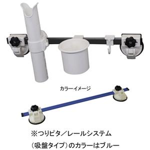 bmojapan(ビーエムオージャパン)つりピタ レールシステム(吸盤タイプ)ベーシックセット