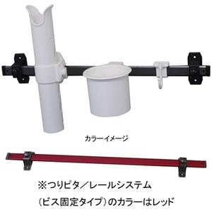 bmojapan(ビーエムオージャパン)つりピタ レールシステム(ビス固定タイプ)ベーシックセット